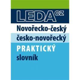 Novořecko-český a česko-novořecký praktický slovník - L. Papadopulos, L. Kopecká, Georgia Zerva Pilicidu