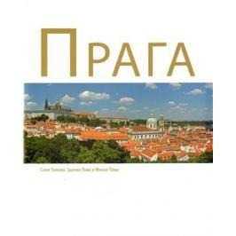Praga - Michal Thoma, Soňa Thomová, Zdeněk Thoma