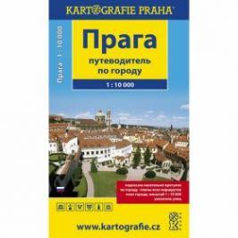 Praha - turistický průvodce (rusky) 1:10 000