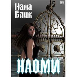Наоми / Naomi - Nana Blik - e-kniha