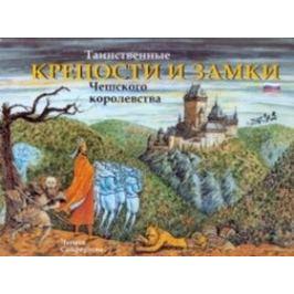 Tainstvennyje kreposti i zamki Češskogo korolevstva - Lucie Seifertová